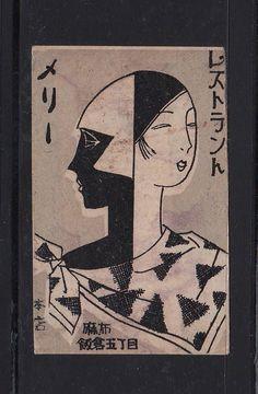 Old Matchbox   label    Japan Patriotic   AHH47   Woman