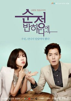 Falling for Innocence's lighthearted teasers and posters » Dramabeans » Deconstructing korean dramas and kpop culture