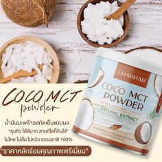 Charmar Coconut Oil Powder is a dietary supplement made from cold pressed coconut oil in powder form that helps reduce hunger hormone, increases satiety hormone, promotes fullness for 6-8 hours, speeds up metabolism, stimulates the body to use excess fats, transforms fats into ketones, nourishes the brain and skin, and helps strengthen the bones. Regular consumption of coconut oil increases calcium and magnesium in the bones, promoting the bones to grow well and be strong. Speed Up Metabolism, Reduce Appetite, Drink Plenty Of Water, 8 Hours, Coconut Oil, Bones, Brain, Powder, Strong
