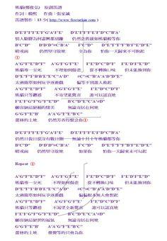 嚟曬譜: 熊貓(鄭俊弘)  原創笛譜