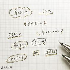 メモにタイトルをつけよう – 和気文具ウェブマガジン Bullet Journal Notes, Bullet Journal Writing, Notes Design, Text Design, Cute Notes, Sketch Notes, Graphic Design Tips, Pen Art, Bullet Journal Inspiration