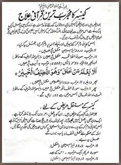 Duaa Islam, Islam Hadith, Islam Quran, Prayer Verses, Quran Verses, Quran Quotes, Islamic Page, Islamic Dua, Islamic Phrases