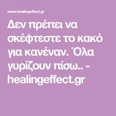 Δεν πρέπει να σκέφτεστε το κακό για κανέναν. Όλα γυρίζουν πίσω.. - healingeffect.gr