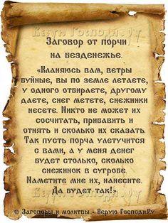 Заговор от порчи на безденежье. Orthodox Prayers, Magic Symbols, Destin, Numerology, Good To Know, Helpful Hints, Positivity, Wisdom, Words