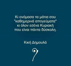 Κική Δημουλά Best Quotes, Life Quotes, Literature Quotes, Greek Words, Small Words, Word Out, Greek Quotes, Happy Thoughts, Poetry Quotes