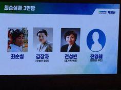 박영선 민주당 의원이 11일 공개한 '최순실과 3인방'/사진=최경민 기자