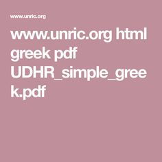 www.unric.org html greek pdf UDHR_simple_greek.pdf