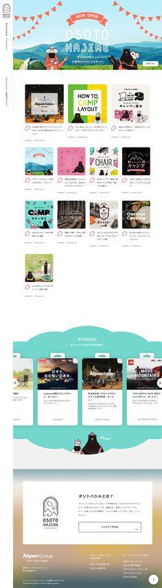 株式会社アルペン様の「OSOTO HAJIME」のランディングページ(LP)爽やか系|旅行・アウトドア #LP #ランディングページ #ランペ #OSOTO HAJIME
