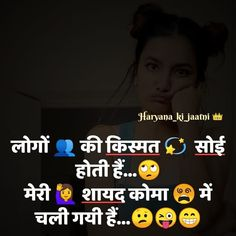 Cute Funny Quotes, Cute Love Quotes, Crazy Girl Quotes, Girly Quotes, Quotes About Attitude, Latest Funny Jokes, Friendship Quotes In Hindi, Birthday Quotes For Best Friend, Love Picture Quotes