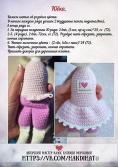 LollipopDolls© by Katushka Morozova Crochet Doll Pattern, Crochet Dolls, Crochet Hats, Amigurumi Doll, Doll Patterns, Handmade, Wall Photos, Toy, Community