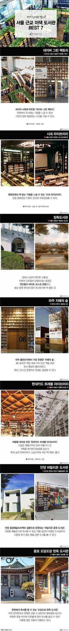 독서와 힐링을 동시에 '서울 근교 이색도서관'은 어디? [카드뉴스] #library / #cardnews ⓒ 비주얼다이브 무단 복사·전재·재배포 금지