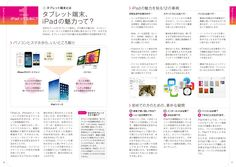 iPad Air 完全ガイド - MdN Design Interactive