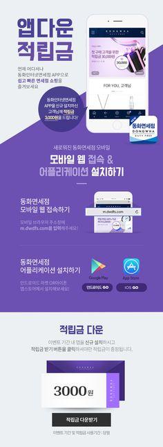 모바일_앱다운 Web Design, Blog Design, Mobile Banner, Email Newsletter Design, Event Banner, Thing 1, Promotional Design, Event Page, Cosmetic Companies