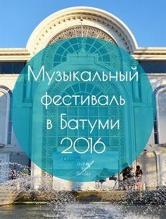 Музыкальный фестиваль в Батуми 2016. Batumi Music Fest 2016 #livingintravels #travel #blog #travelblog #georgia #batumi #батуми #грузия #fest #event #theworld #digitalnomad #блогпутешественника #туризм #путешествия