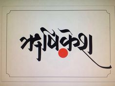Home name plate design Marathi Calligraphy Font, Calligraphy Fonts Alphabet, Calligraphy Name, Hd Happy Birthday Images, Happy Birthday Png, Banner Background Images, Studio Background Images, Picsart Background, Hindi Tattoo