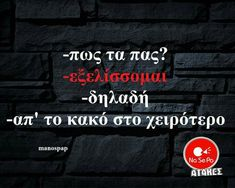 Funny Quotes, Funny Memes, Jokes, Funny Greek, Greek Quotes, Life Inspiration, True Words, Just In Case, Funny Pictures