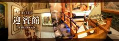 Guest House | Love Hotel in Kawasaki