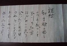 太宰治 直筆書簡 川端康成宛_画像3