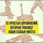 10 простых упражнений, которые покажут ваши слабые места