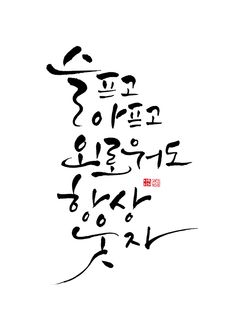 calligraphy_슬프고 아프고 외로워도 항상 웃자 Calligraphy Handwriting, Caligraphy, Calligraphy Art, Chinese Brush, Typography, Lettering, Korean Art, Mark Making, Bullet Journal Inspiration