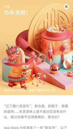 3d Design, Design Trends, Dog Illustration, Illustrations, Chinese New Year Design, Light App, Chinese Theme, Valentine Banner, Spring Festival