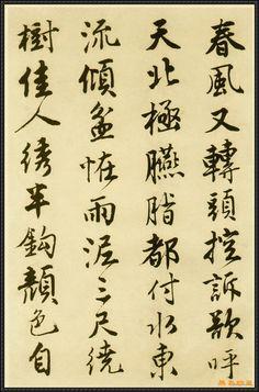 Tang Yin (唐寅). 明唐寅落花詩冊。 (3)