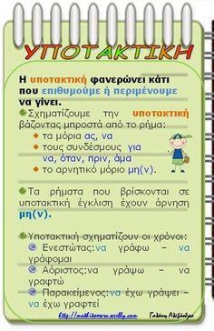 ENOTHTA 5 - Mathitoxwra Physics Experiments, Greek Language, School Hacks, Grammar, Bullet Journal, Teacher, Education, Children, Tips