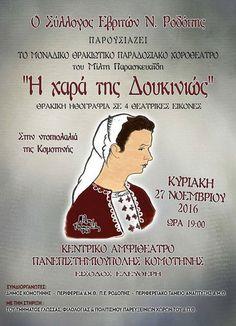 «Η χαρά της Δουκινιώς», από τον Σύλλογο Εβριτών Ροδόπης...