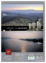 분양광고 카피에 대한 이미지 검색결과 Hotel Ads, Property Ad, Real Estate Ads, Ad Art, Interface Design, Brochure Design, Editorial Design, Open House, Art Direction