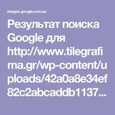 Результат поиска Google для http://www.tilegrafima.gr/wp-content/uploads/42a0a8e34ef82c2abcaddb1137bd004c.jpg