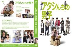 Atashinchi No Danshi....Japanese drama