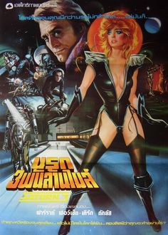 Masters of the 80's / Saturn 3 (1980)