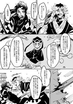 Slayer Anime, Otaku Anime, Aesthetic Anime, Manga Art, Geek Stuff, Comics, Fictional Characters, Twitter, Geek Things