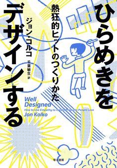 Jon Kolko: Well Designed - Kobayashi Takeshi, Kousuke Takebayashi (Studio Takeuma)