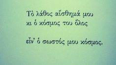 Κική Δημουλά Greek Quotes, English Quotes, Me Quotes, Tattoo Quotes, Poems, Hilarious, Love You, Wisdom, Sayings