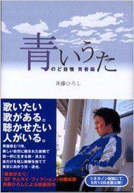「青いうた〜のど自慢 青春編〜」の画像検索結果