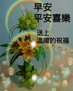 Good Morning Wishes, Good Morning Quotes, Chinese Quotes, Food Carving, Morning Greetings Quotes, Chinese Symbols, Nursing Students, Blessing, Skin Care