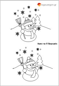 ζωγραφίζουμε και μαθαίνουμε την εποχή του Χειμώνα Indoor Activities, Sensory Activities, Christmas And New Year, Christmas Crafts, Critical Thinking Activities, Kids English, Hidden Pictures, School Subjects, Winter Sports