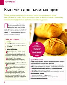 Быстро и вкусно! № 8 печем легко и просто Russian Recipes, Bread Baking, No Cook Meals, Cooking Tips, Make It Simple, Deserts, Food And Drink, Peach, Yummy Food