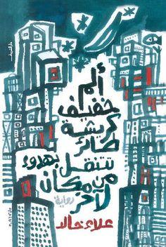 ألم خفيف كريشة طائر تنتقل بهدوء من مكان لآخر by علاء خالد