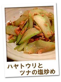 ハヤトウリ(隼人瓜)とツナの塩炒め by Julyan 【クックパッド】 簡単おいしいみんなのレシピが278万品