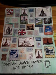 Собирай здесь марки для писем