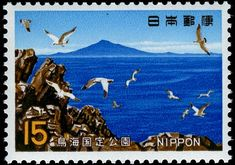 Chokai (View from Tobishima Island) Nippon, Volcanoes, Science And Nature, Fuji, Postage Stamps, National Parks, Japanese, Island, Collections