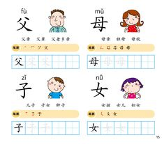 Chinese Phrases, Chinese Words, Kids Writing, Writing A Book, Learn Chinese Characters, Mandarin Lessons, Drug Design, Chinese Lessons, Chinese Writing