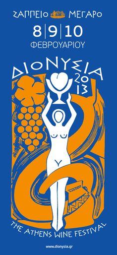 Διονύσια 2013, Ζάππειο Μέγαρο, Τραπέζι Νο32 / Dionysia 2013, Zappeion, Table No32  - Αμπελώνες Αντωνόπουλου / Antonopoulos Vineyards