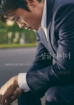 [Photos] Added new posters for the #koreanfilm 'Single Rider'