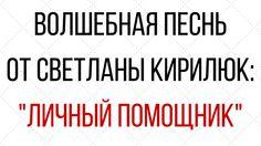 "Как Светлана Кирилюк (РД2) заливает про вакансию ""личного помощника"" Signs, Shop Signs, Sign, Dishes"
