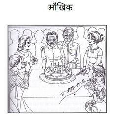 Hindi picture composition | Hindi Worksheets (हिंदी अभ्यास ...