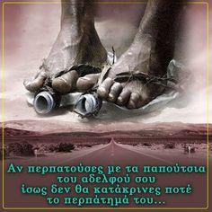 Greek Quotes, Great Words, Sage, Big Words, Salvia