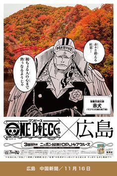 ONE PIECE コミックス累計発行部数3億冊突破記念キャンペーン One Piece Japan, Ad Layout, One Peace, Me Me Me Anime, Manga, Poster, Naver, Random Stuff, Cartoon